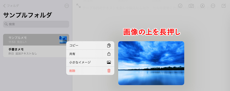 iPad純正メモアプリ:追加した画像を縮小する