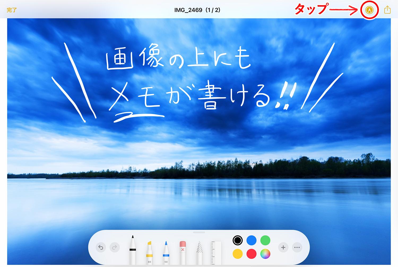 iPad純正メモアプリ:画像の上にメモを書く