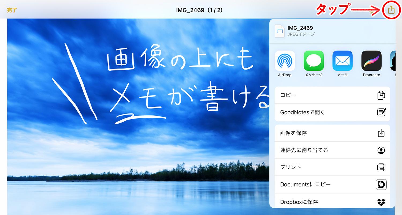 iPad純正メモアプリ:画像を共有する(メールや他アプリ)