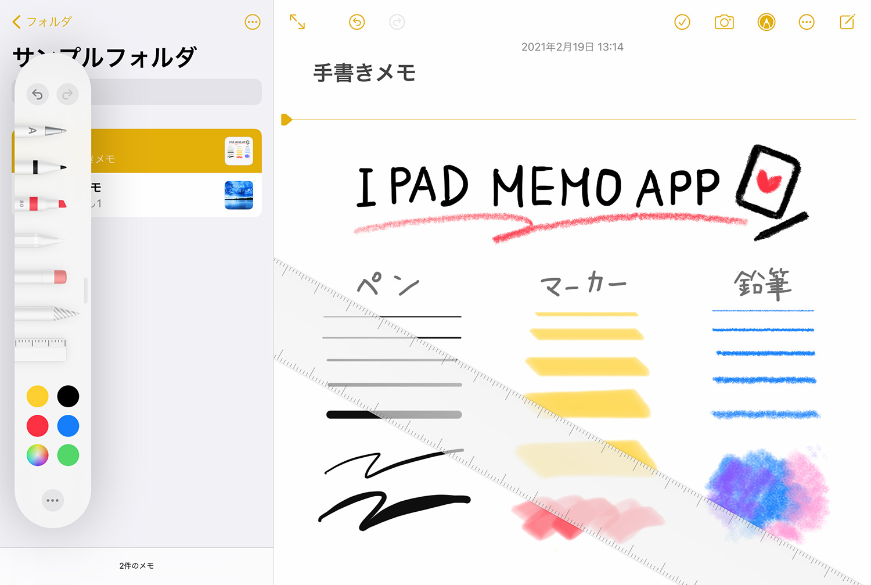iPad純正メモアプリ:Apple Pencilで手書きでメモを書く