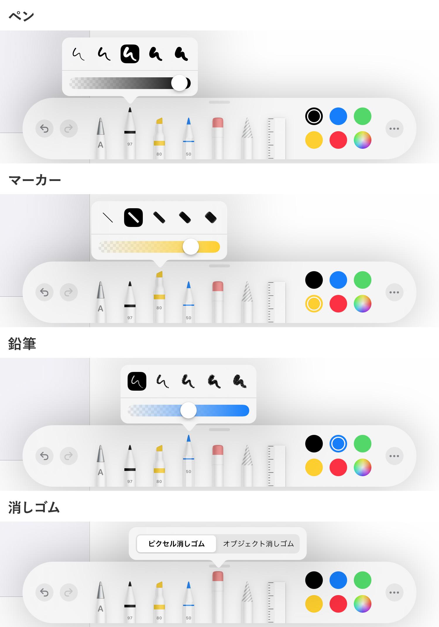 iPad純正メモアプリ:Apple Pencilで手書きでメモを書く - マークアップツールバーのペンの種類