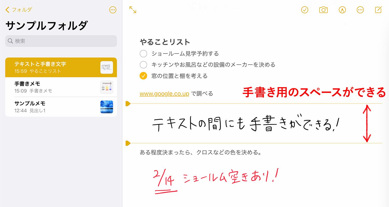 iPad純正メモアプリ:テキストと手書きメモを一緒に表示させる