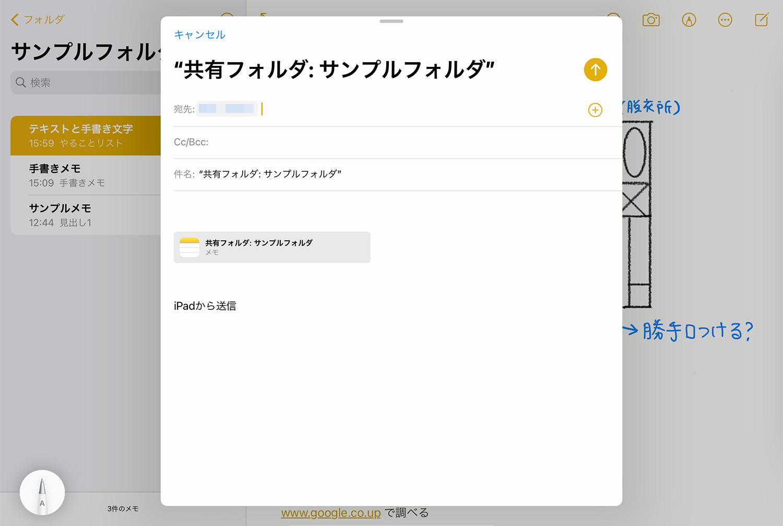 iPad純正メモアプリ:フォルダを共有する