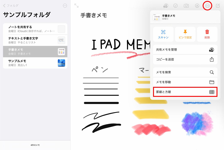 iPad純正メモアプリ:用紙を変更する