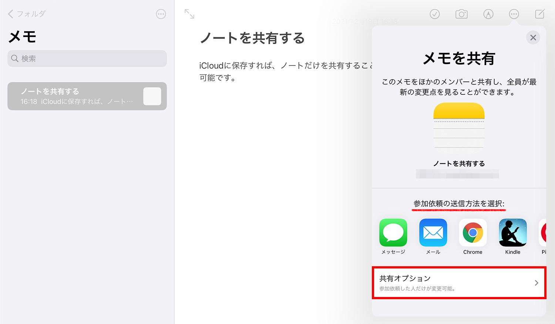 iPad純正メモアプリ:メモを共有する