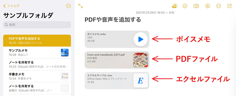 iPad純正メモアプリ:PDFファイルを追加する
