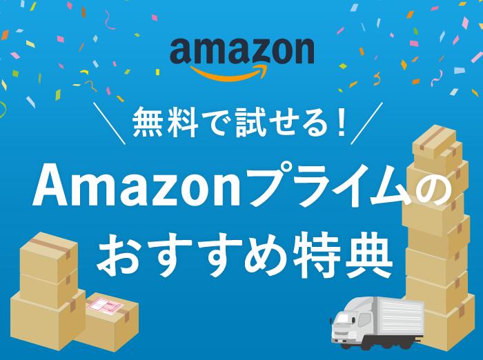 無料で試せる!Amazonプライムの本当に「使える」おすすめ特典を紹介します【サービス内容/料金/解約方法】