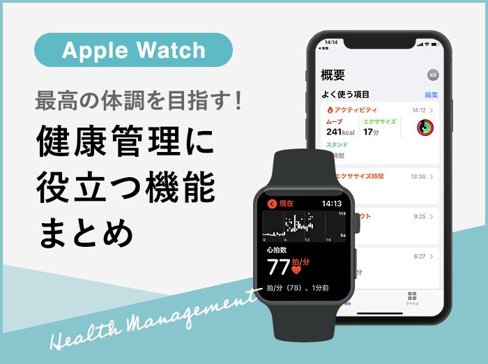 Apple Watchの健康管理に役立つ機能12選まとめ!最高の体調を目指そう