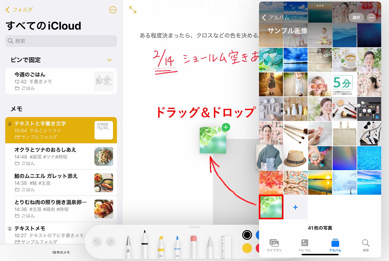 iPad純正メモアプリ:手書きモードで画像を追加する