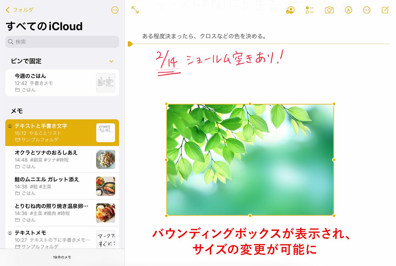 iPad純正メモアプリ:手書きモードで追加した画像のサイズを変更する