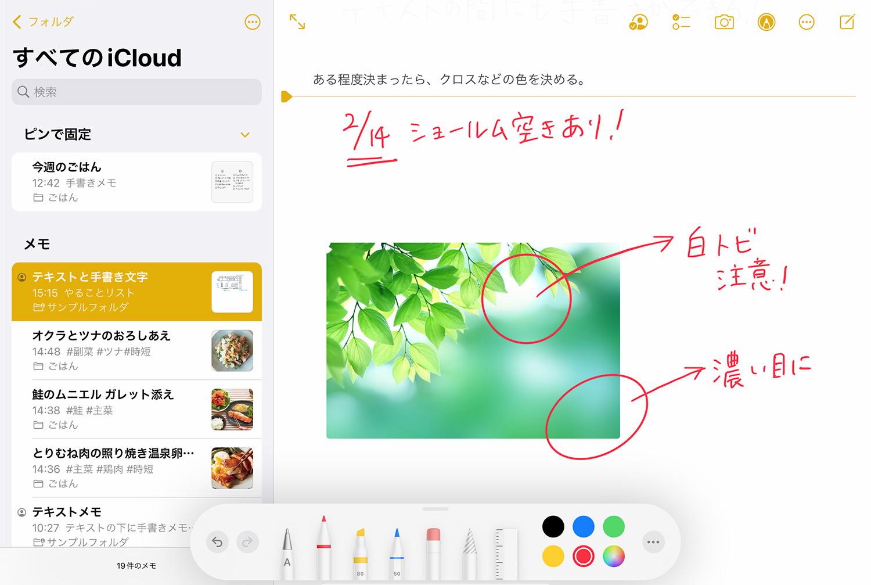 iPad純正メモアプリ:手書きモードで追加した画像の上に手書きする