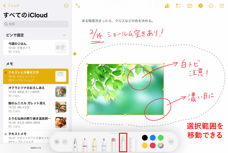 iPad純正メモアプリ:手書きモードで追加した画像や手書きを移動する