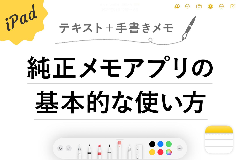 【無料】iPad標準メモアプリは有料並に優秀!手書きもPDF追加もOK【使い方と機能】
