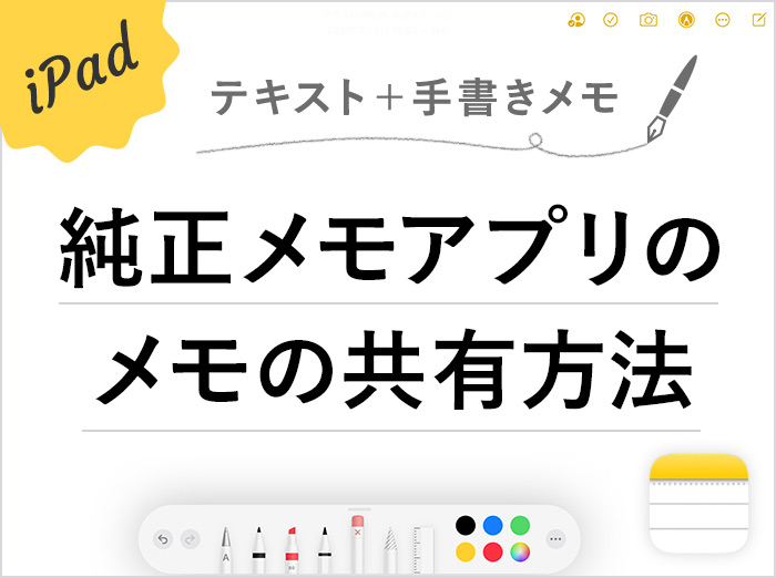 【iPad】純正メモアプリのフォルダやメモを共有して共同編集する方法