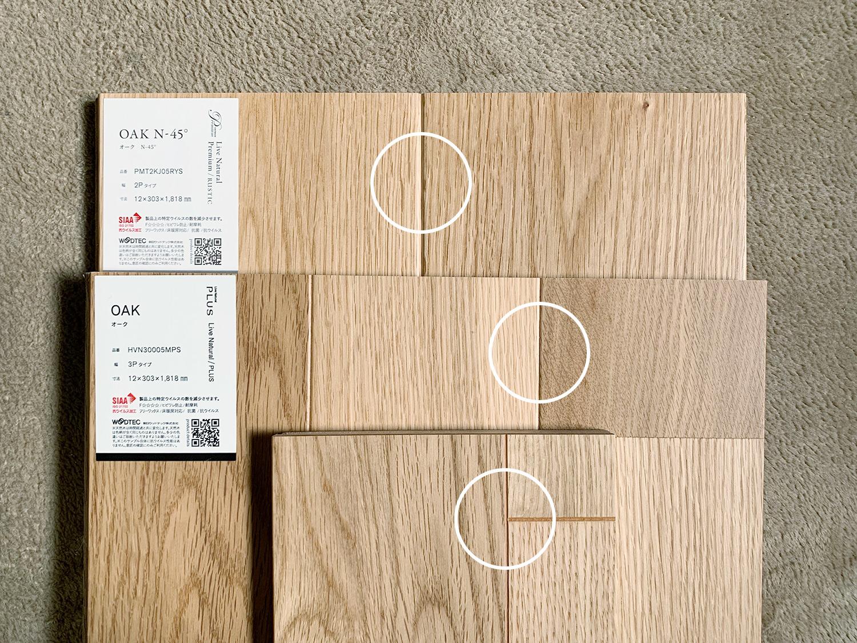 朝日ウッドテック ライブナチュラルMSX・PLUS・Premium 床材サンプル比較