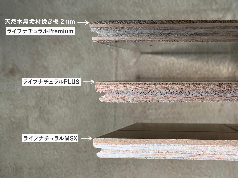 朝日ウッドテック ライブナチュラルMSX・プラス・プレミアム 床材サンプル比較