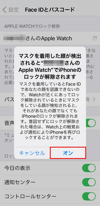 マスクをしたままApple WatchでiPhoneのロックを解除する設定方法