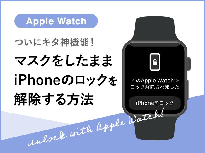 【神機能】Apple Watchでマスク着用時にiPhoneのロックを解除する方法と注意点