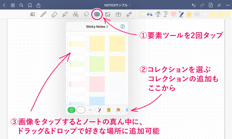 GoodNotes 5 要素ツール(Elements tool) の使い方