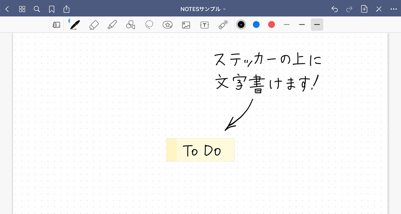 GoodNotes 5 要素ツール(Elements tool) 素材の上にテキストなどが書ける