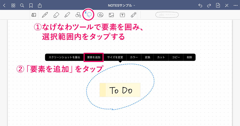 GoodNotes 5 要素ツール(Elements tool) で自作の素材をコレクションに保存する