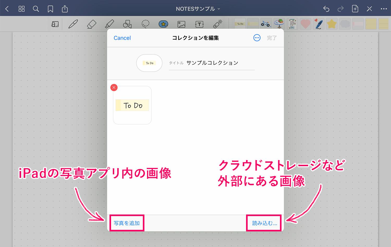 GoodNotes 5 要素ツール(Elements tool) コレクションに外部から素材を追加する