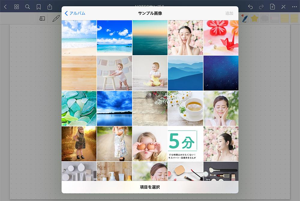 GoodNotes 5 要素ツール(Elements tool) コレクションにiPad内の写真アプリから画像を追加する