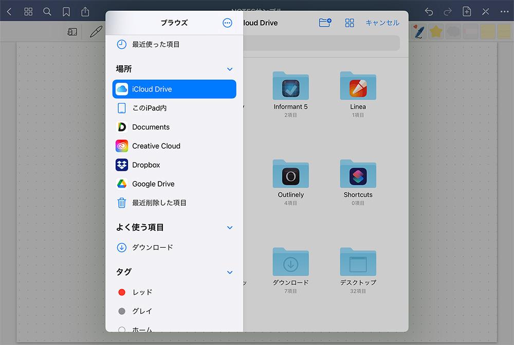 GoodNotes 5 要素ツール(Elements tool) コレクションにクラウドストレージなど外部ストレージから素材を追加する