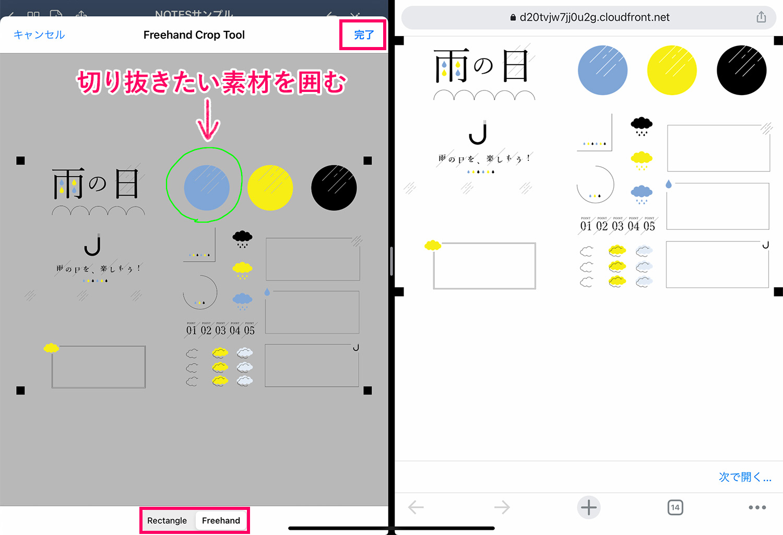 GoodNotes 5 要素ツール(Elements tool) で外部の無料素材を追加する