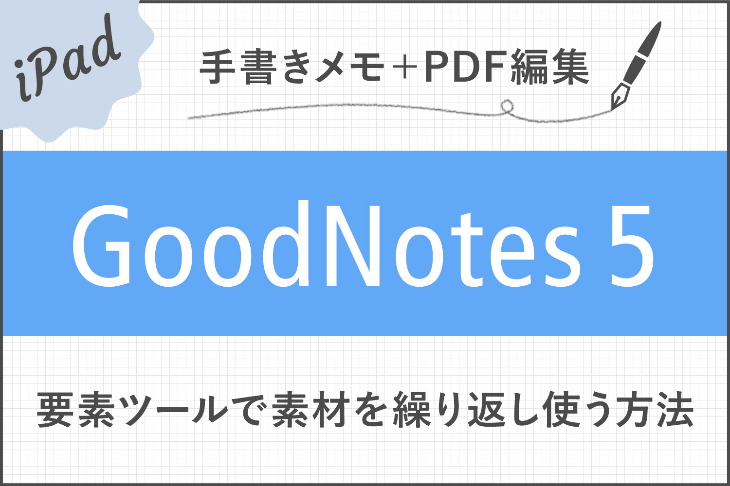 【GoodNotes 5】要素ツール(Elements tool)でイラストや画像素材を繰り返し使う方法