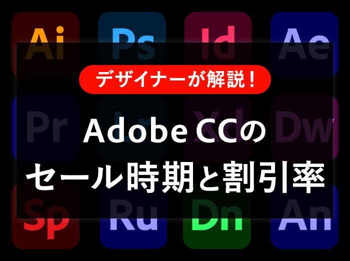 【2021年】Adobe CC(アドビ)のセールはいつ?割引率や対象ソフトは?【デザイナーが解説】