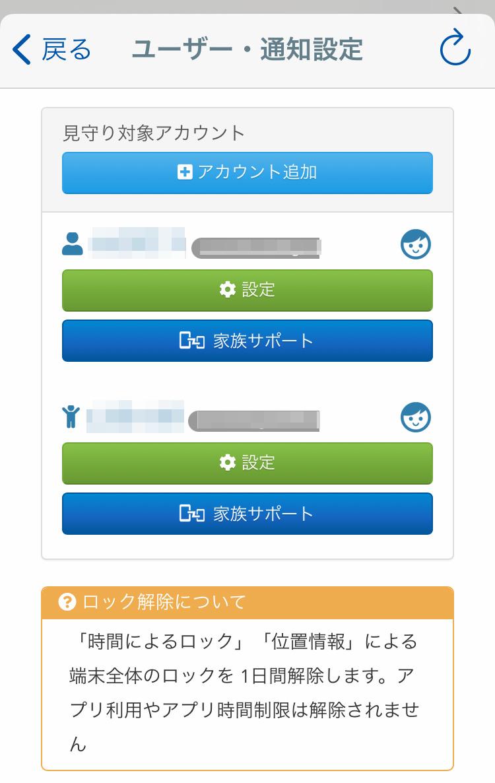 TONEモバイル(トーンモバイル)TONEファミリーの管理画面