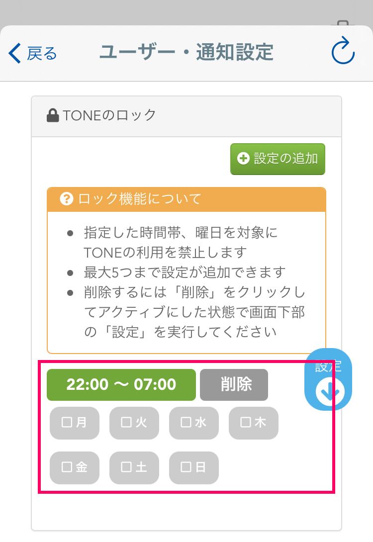TONEモバイル(トーンモバイル)TONEファミリーによるスマホ利用時間制限