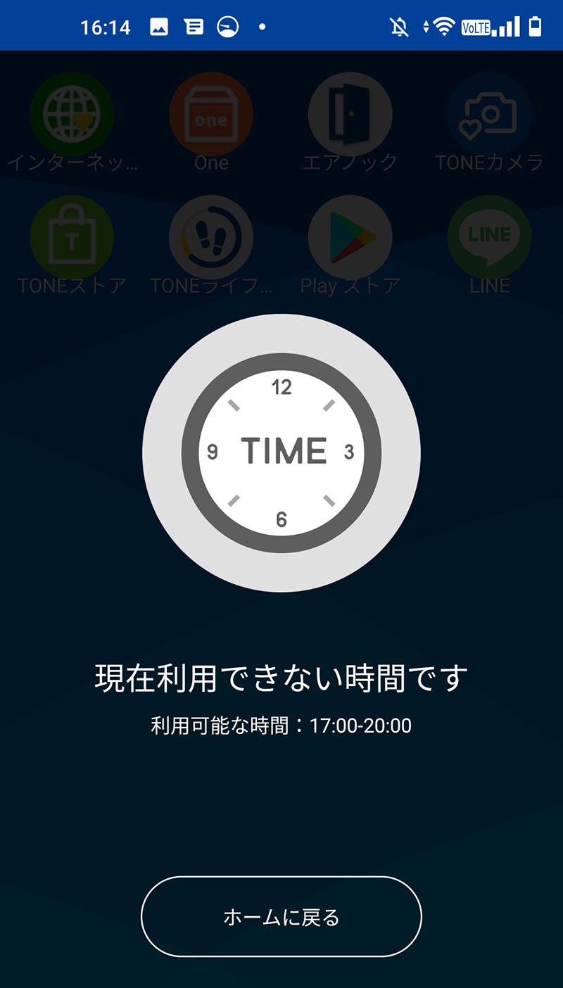 TONEモバイル(トーンモバイル)TONEファミリー によるスマホ利用時間制限