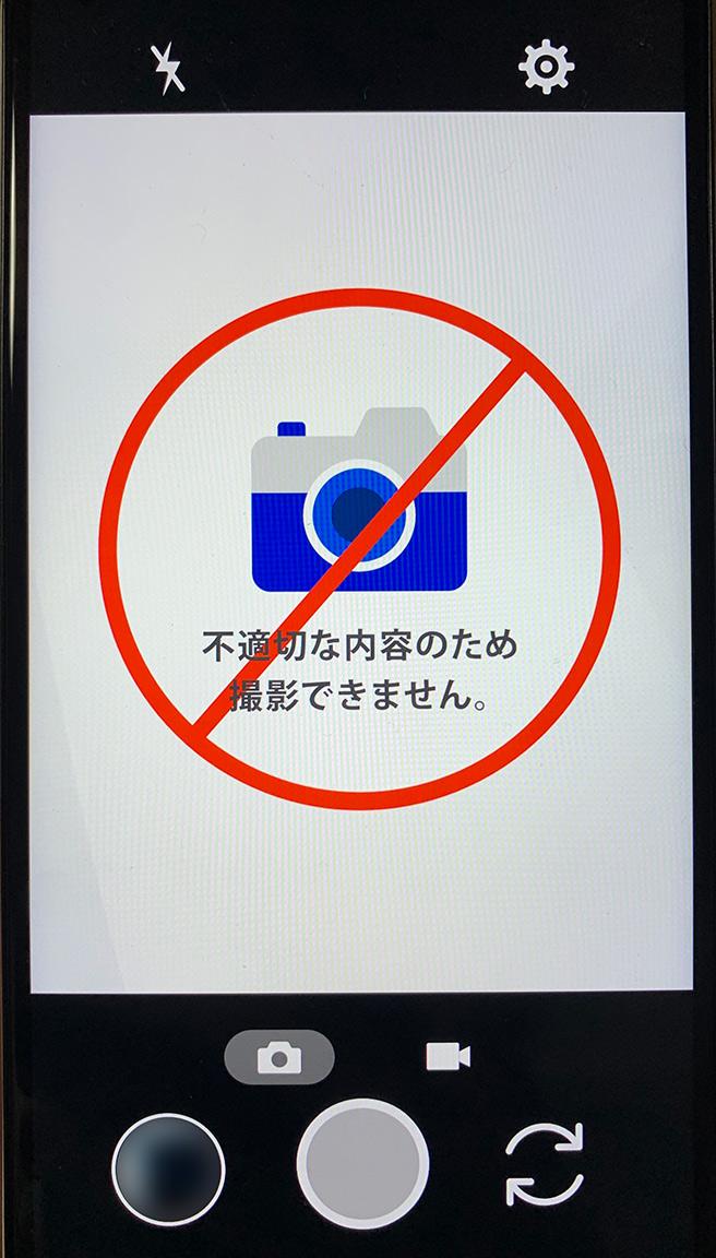 TONEモバイル(トーンモバイル) 自撮り防止機能