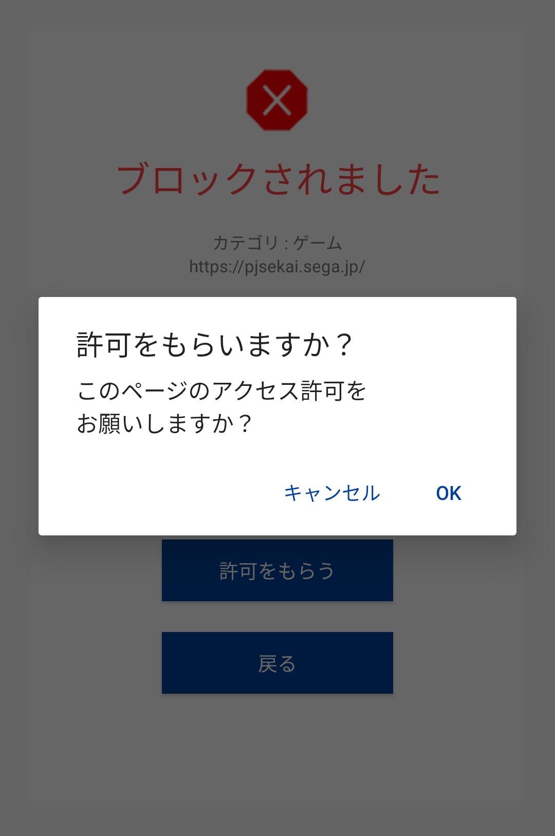 TONEモバイル(トーンモバイル)あんしんインターネットで年齢に応じて有害サイトをブロック!