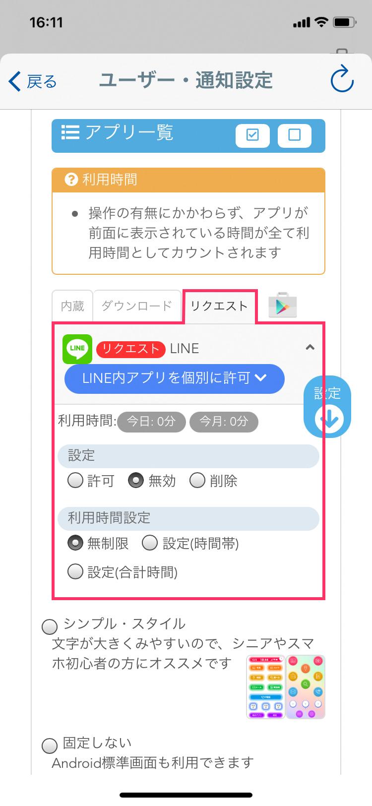 TONEモバイル(トーンモバイル)でLINEアプリをリクエストしてインストールする