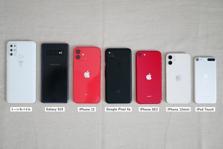 TONEモバイル(トーンモバイル)とiPhoneや他のAndroidとの比較