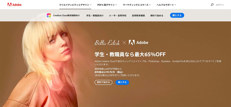 Adobe公式サイト 学生・教職員版