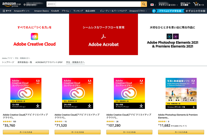 Amazon 学生・教職員版 販売ページ