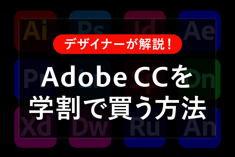 学生必読!Adobe CCを学割でお得に購入する方法。卒業後の対策や注意点も解説。