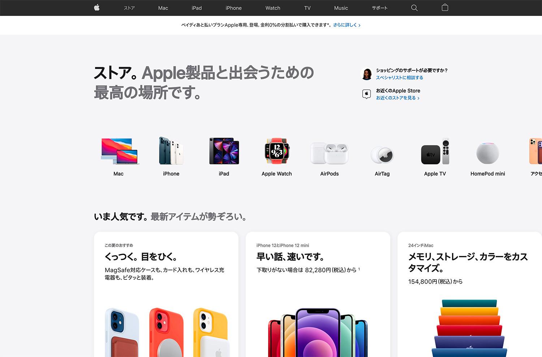 Apple製品をApple Store(店舗/オンライン)で買う