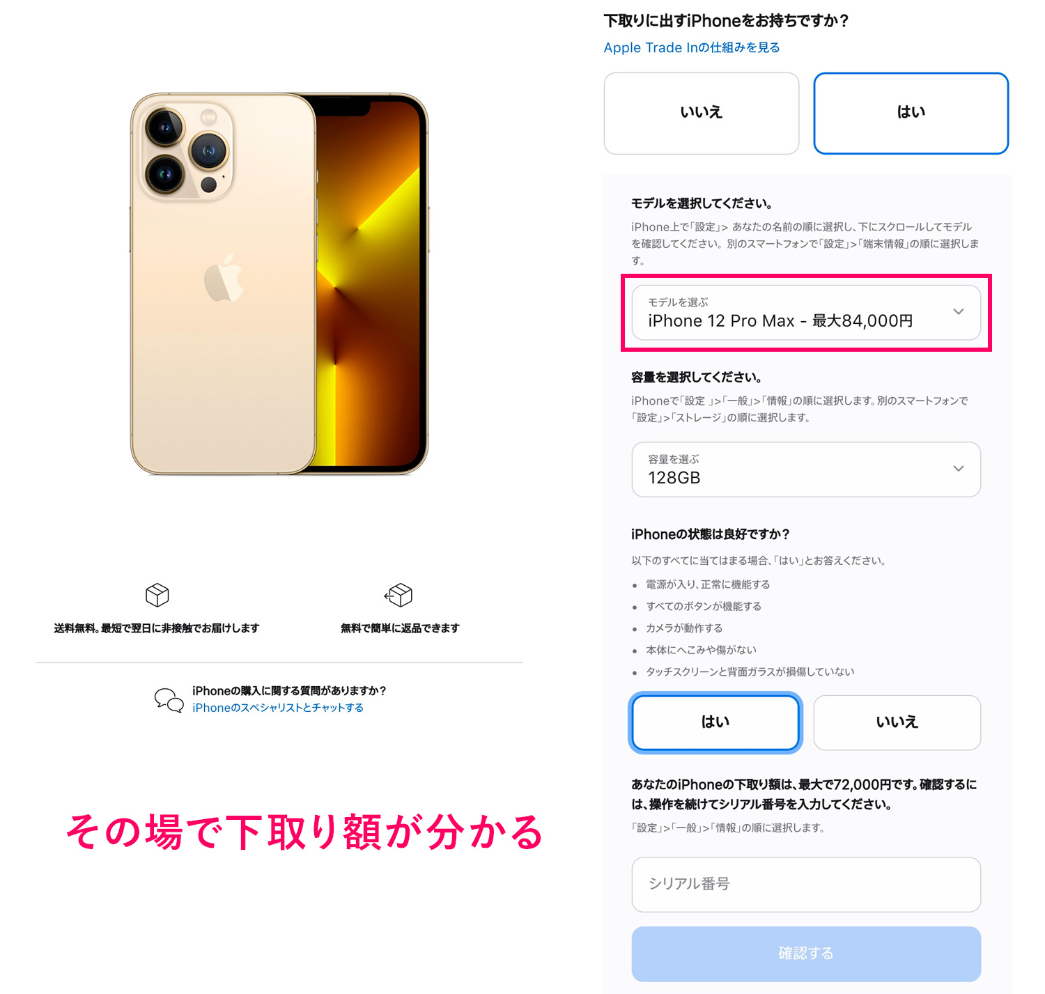 Apple Trade In 下取りサービス