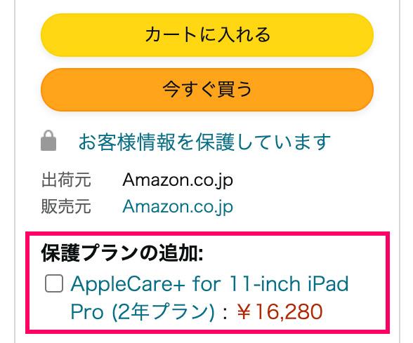 AmazonのAppleCare+購入