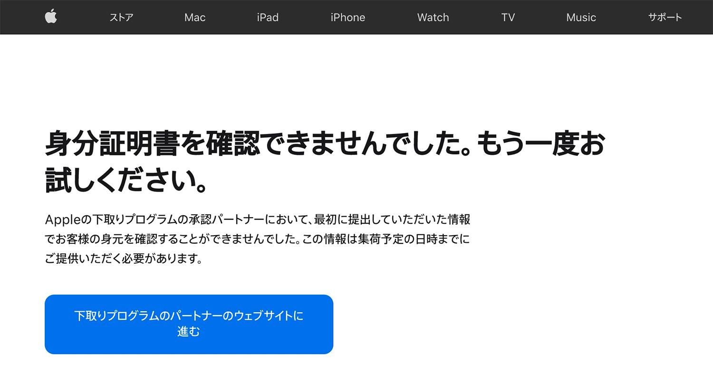 Appleで新製品購入時に下取りする際の注意点