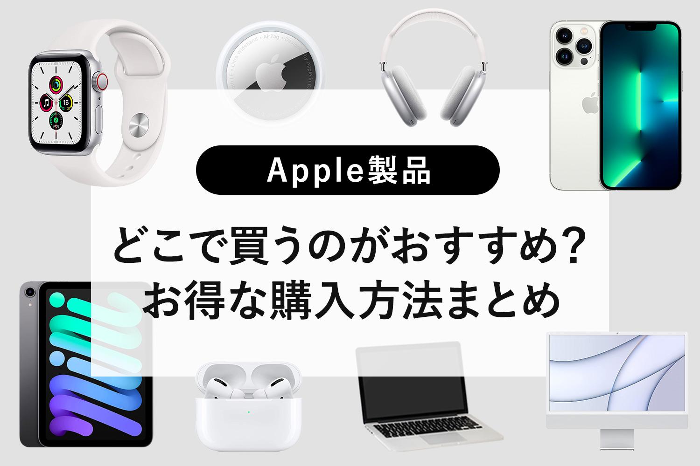 【比較】Apple製品はどこで買うのがおすすめ?お得な購入方法まとめ(Apple Watch/iPad/iPhone/Macbook/Mac)
