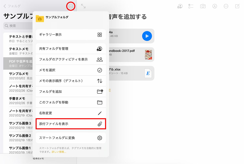 iPad純正メモアプリ:添付ファイルだけを表示する