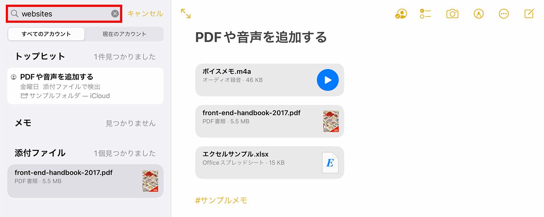 iPad純正メモアプリ:PDFのテキストを検索する