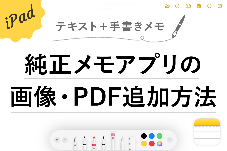 【iPad】純正メモアプリで画像やPDFなどのファイルを追加する方法