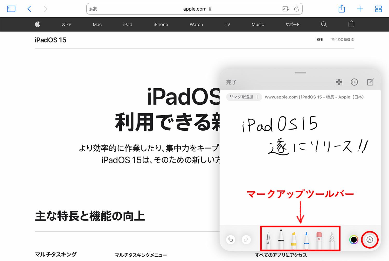 iPad純正メモ:手書きでメモを書く